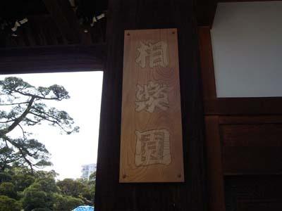 Sourakuen1