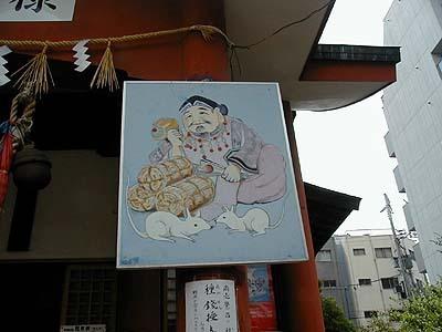Daikokusanma_e_5_26