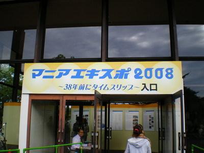 Expo_2008a
