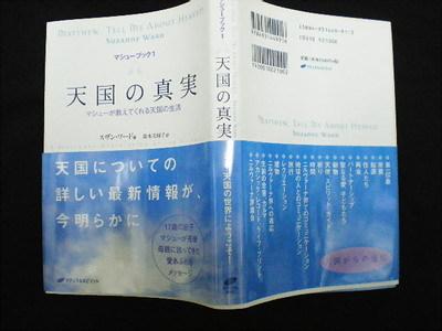 Matthew_book