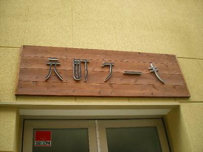 Motomachi_cake