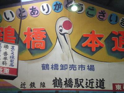Tsuruhashi1a