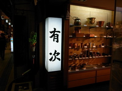 Kyoto_19f