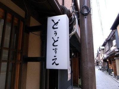 Kyoto_1953