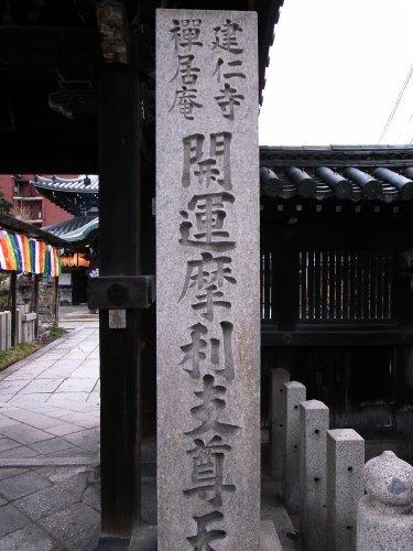 Kyoto_2010z