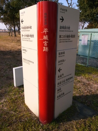 Nara_2010j