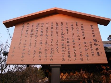 Nara_2v