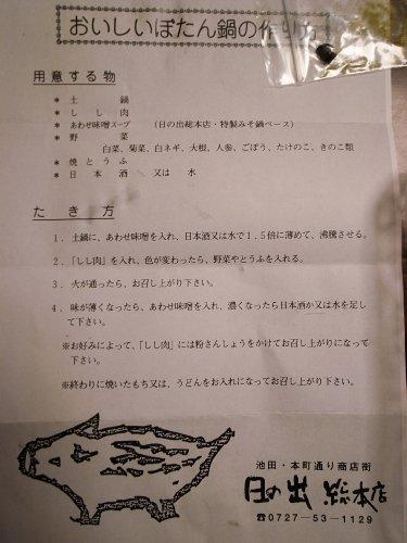Ikeda56