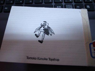 Konoike2