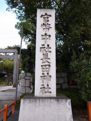 Nagata_g4