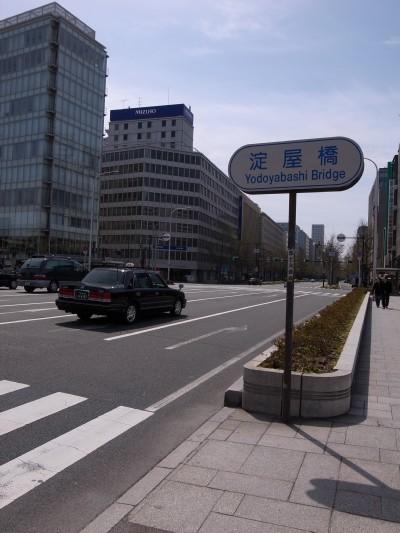 44yodoyabashi2