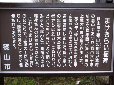 Sasayama24