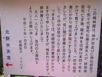Kobe425j