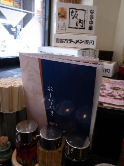 Komagawa11