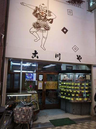 Komagawa4