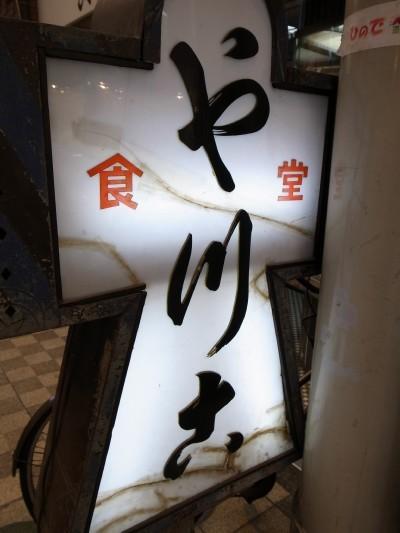 Komagawa6_2