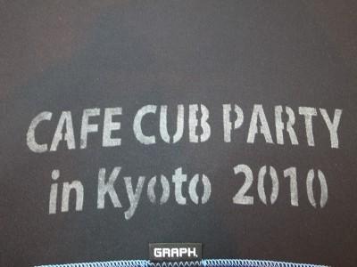 Kafe2010c