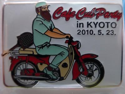 Cafe_cab_pinz