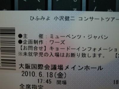 Ozawa_kenzi