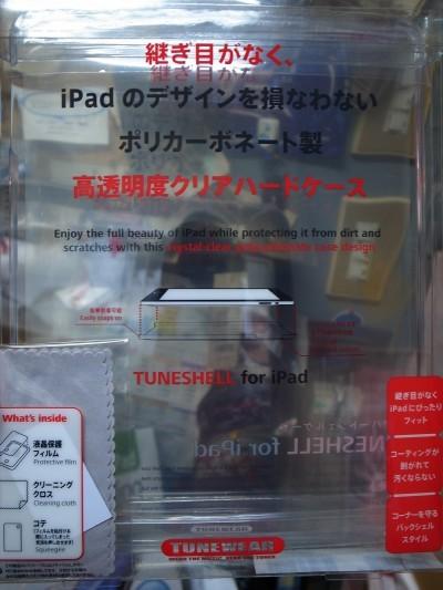 I_pad_case