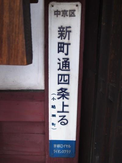 Kyoto1121d