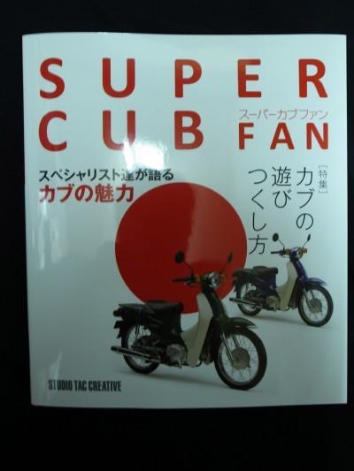 Super_cub4