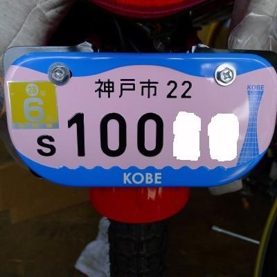 Koube_no64