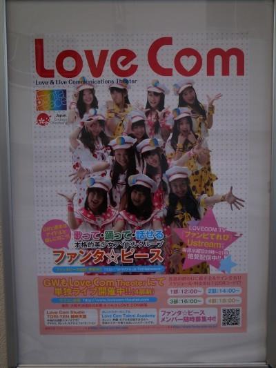 Love_com1