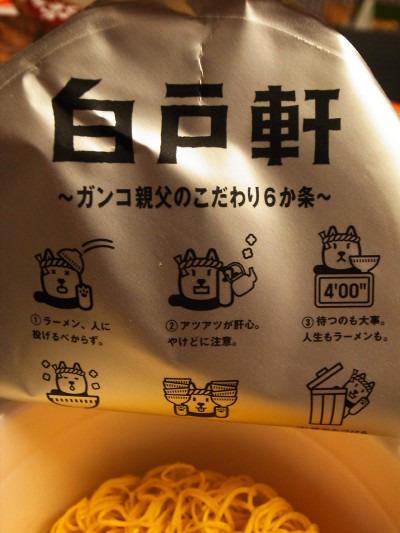 Shiratoken2