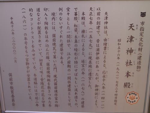 Amatsu2
